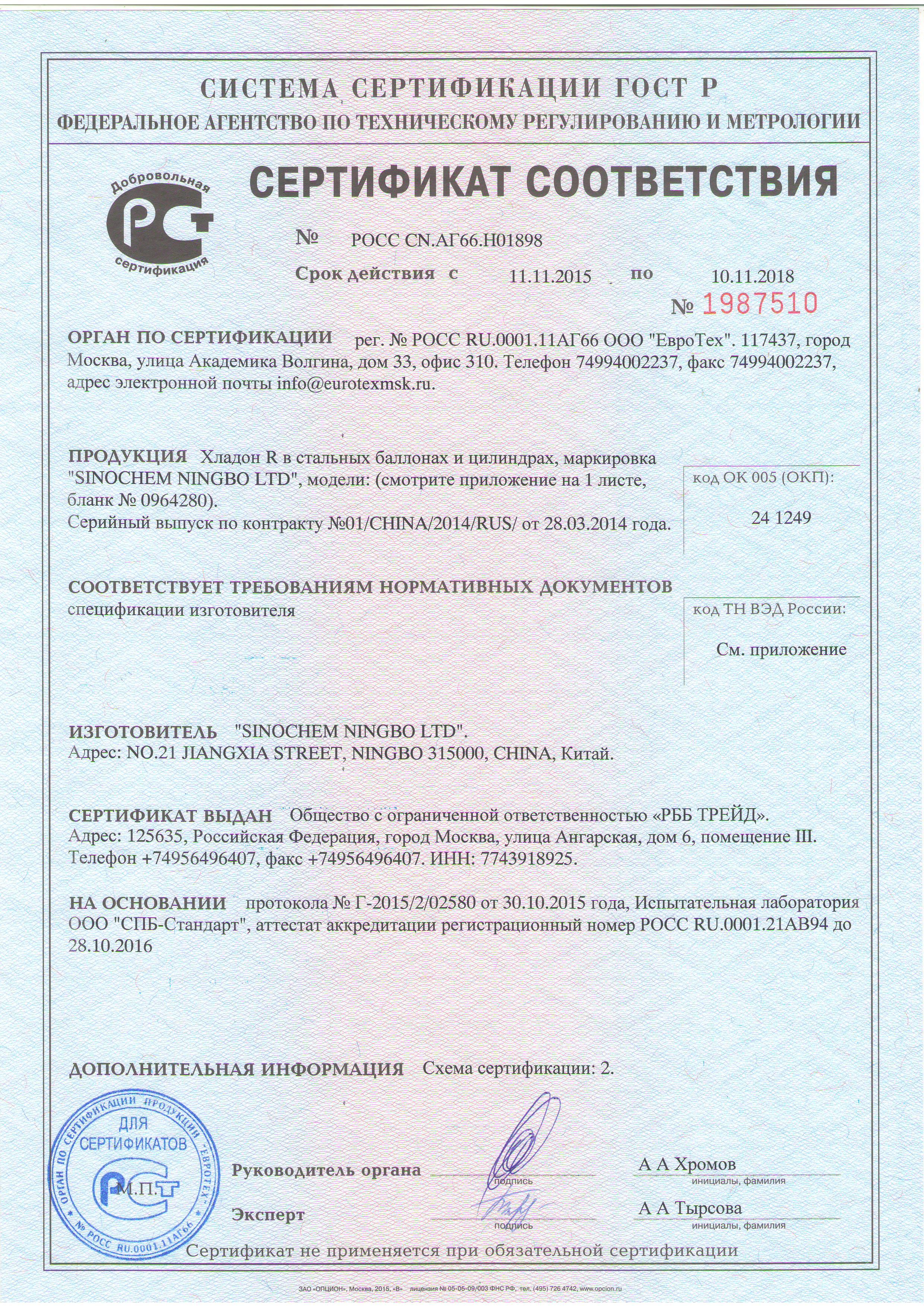 сертификат фреон