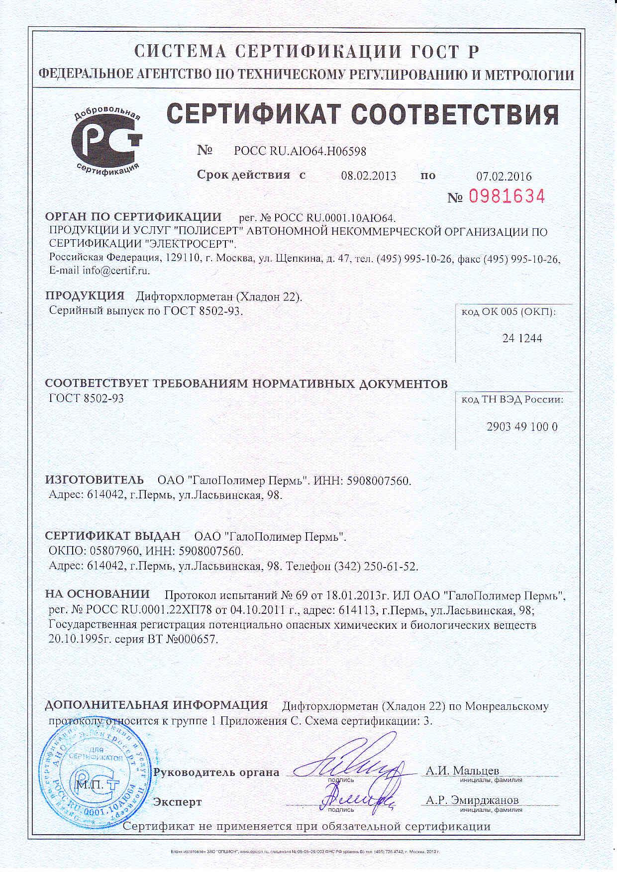 сертификат хладагент