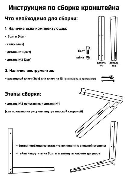 Инструкция для нержавеющих кронштейнов