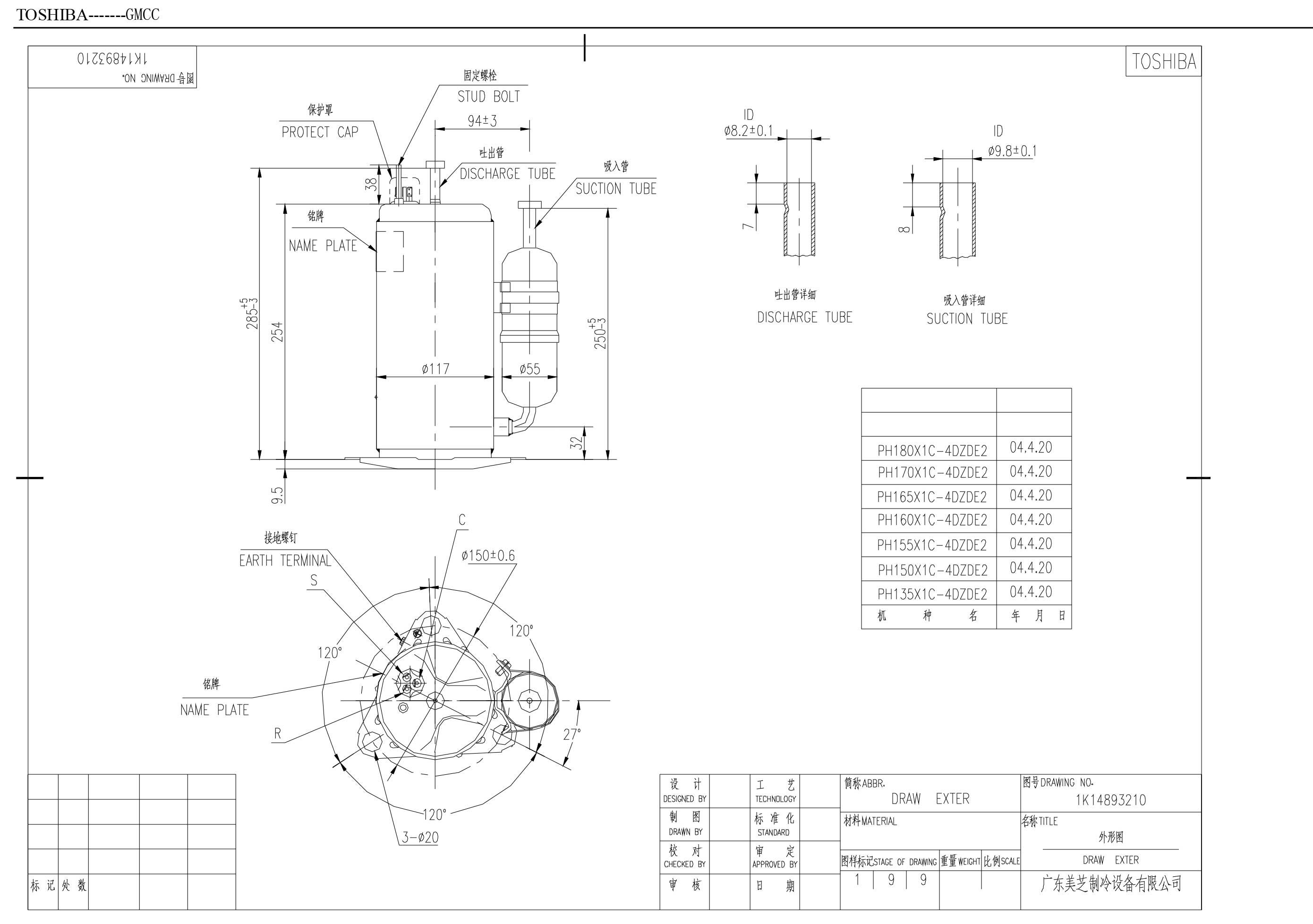 GMCC PH165G1C-4DZDE1 характеристики
