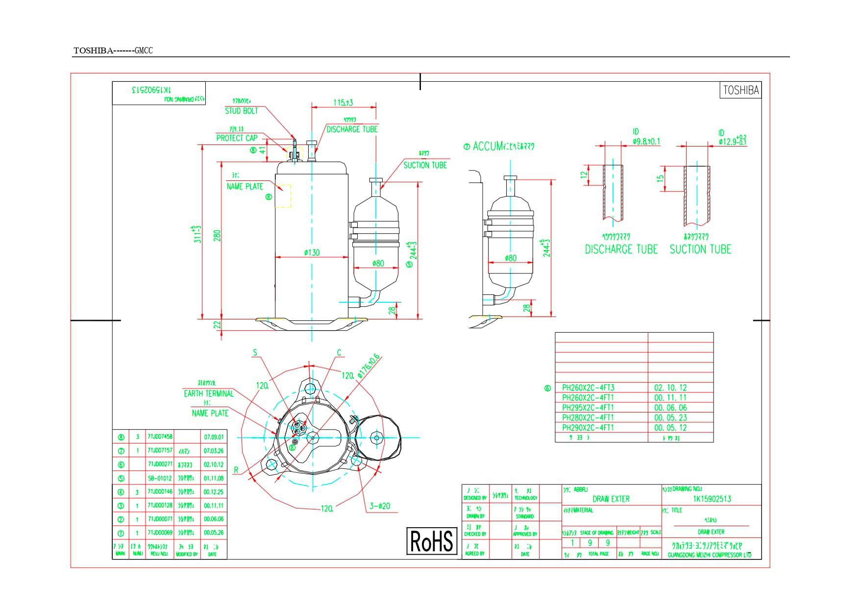 GMCC PH260X2C-4FT1 характеристики