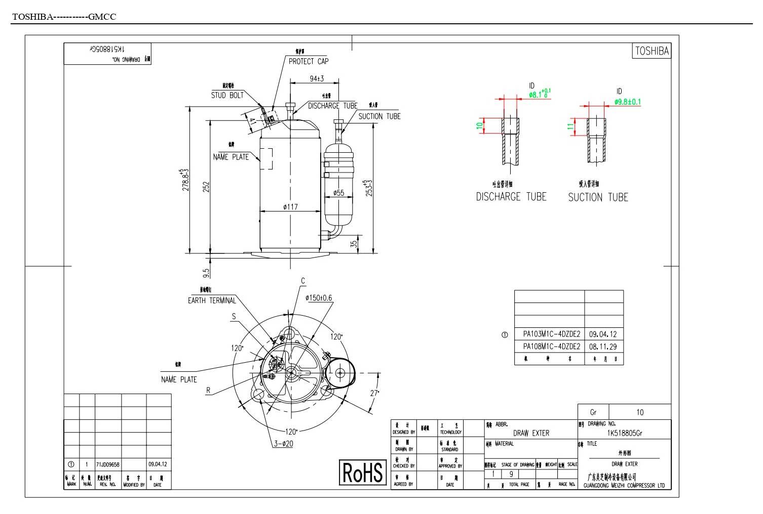 GMCC PA108M1C-4DZDE2 характеристики