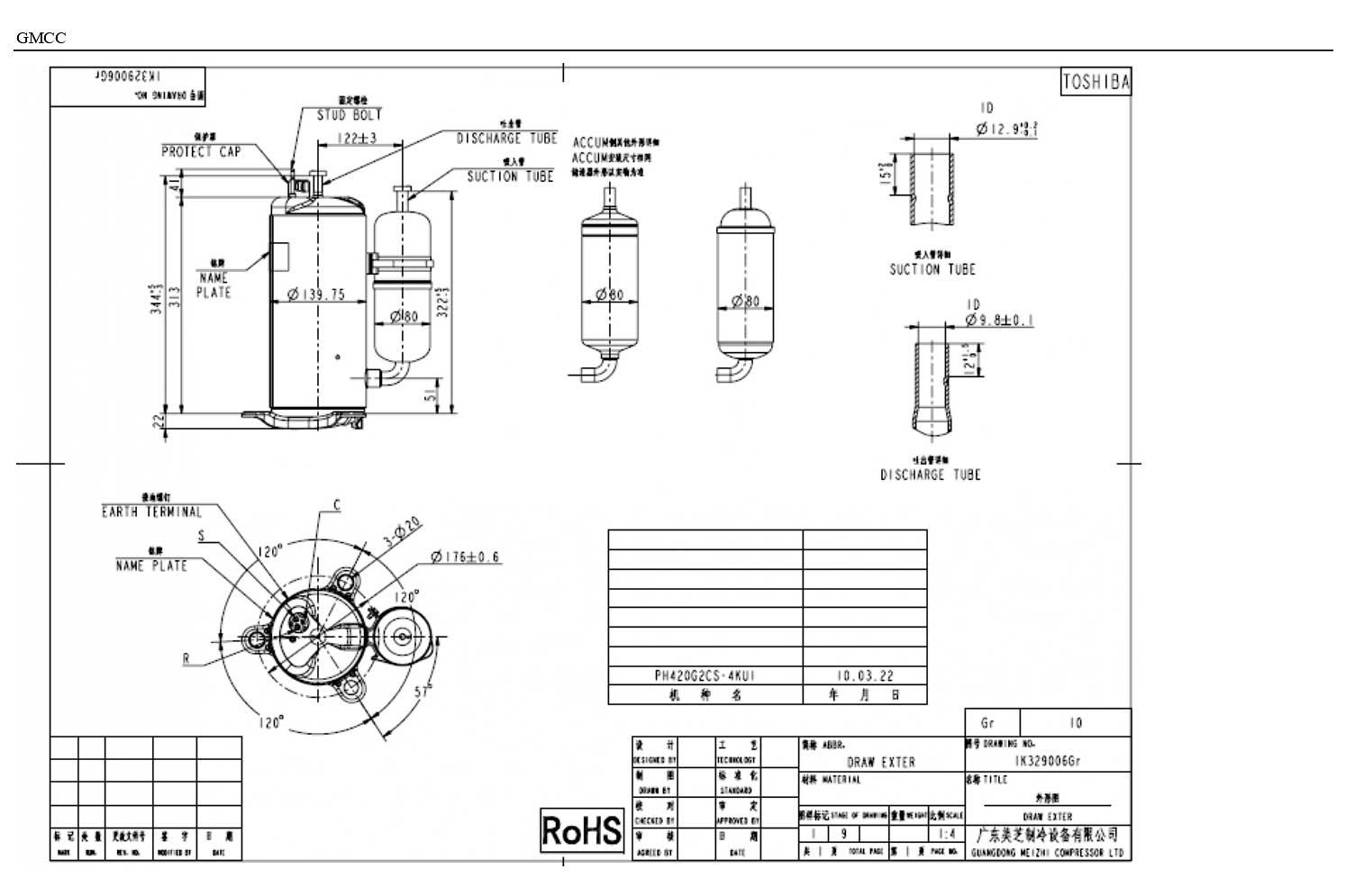 GMCC PH420G2CS-4KU1 характеристики