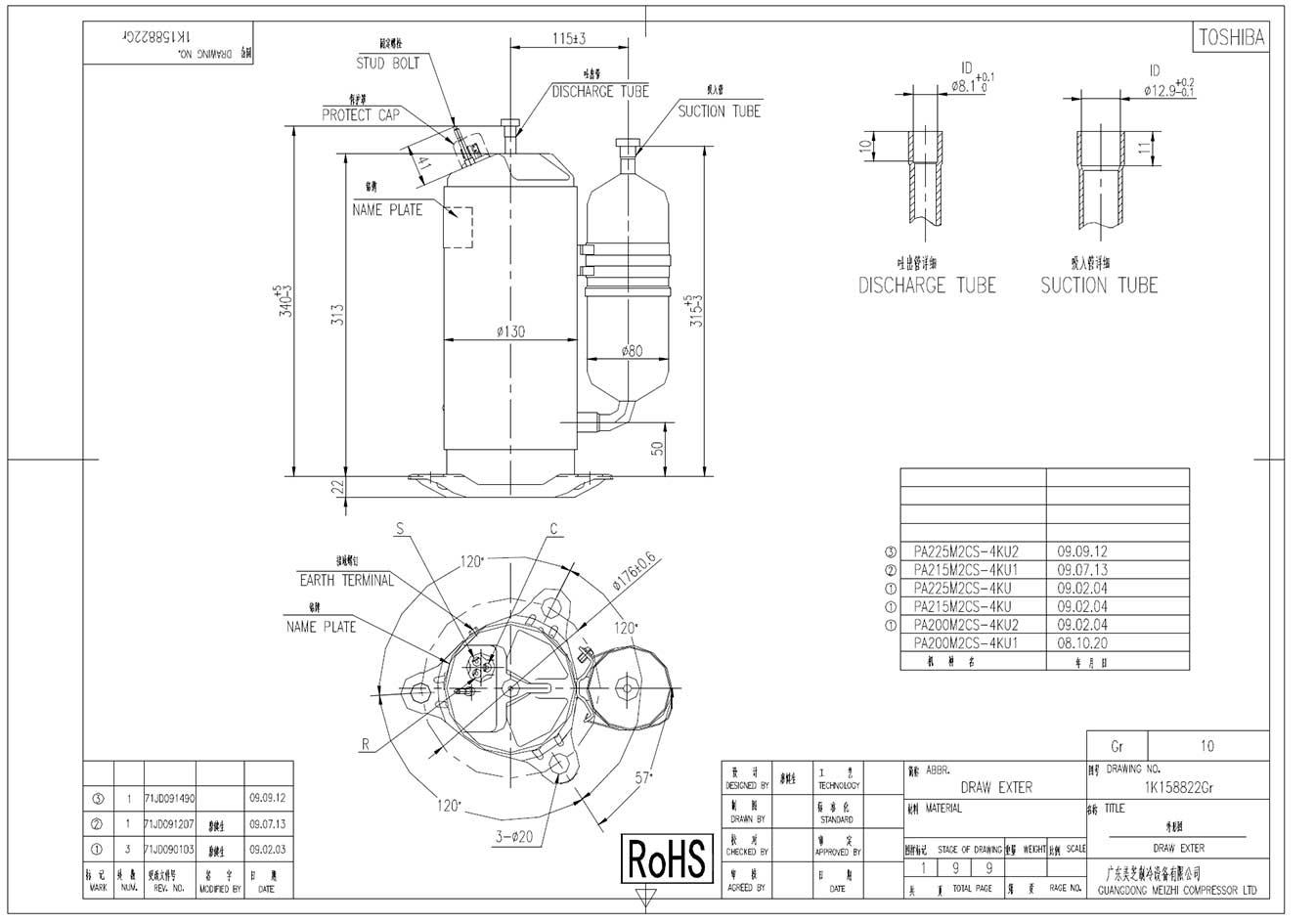 GMCC PA215M2CS-4KU характеристики