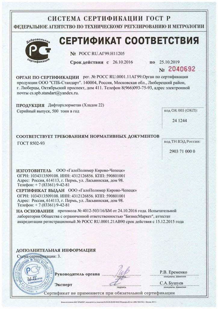 Сертификат на фреон R22