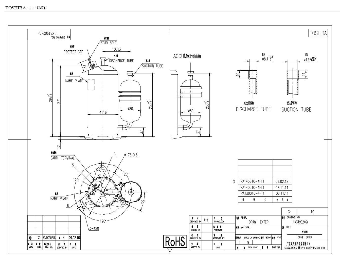 GMCC PA140G1C-4DZ1 характеристики